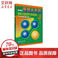 新概念英语(新版) (4) 外语教学与研究出版社