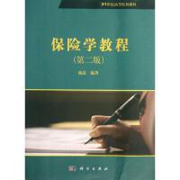 保险学教程()(第2版) 科学出版社