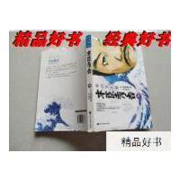 【二手旧书9成新】丰臣秀吉3
