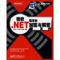 【新书店正版】微软 NET程序的加密与解密单海波,王坤峰,李晓峰著电子工业出版社9787121075520