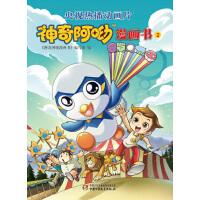 神奇阿呦 漫画书2