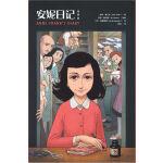 安妮日记(漫画版)