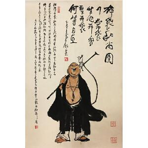 李可染《布袋和尚图》著名画家
