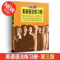 薄冰英语语法练习册 第3版 实用英语新思维 英语语法实用手册 自学入门英语语法大全配套 英语语法辅导资料 开明出版社