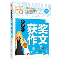 正版书籍 9787508084343小学生获奖作文 文心 华夏出版社