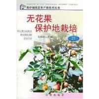 【二手旧书8成新】无花果保护地栽培 吴国兴 金盾出版社 9787508215792