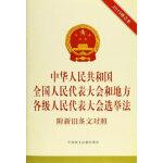 【全新直发】中华人民共和国全国人民代表大会和地方各级人民代表大会选举法 附新旧条文对照 本社 978751620970