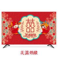 电视机罩套防尘罩婚庆电视盖巾屏幕保护55寸电视布盖布小米海信创维电视