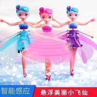 会飞的小仙女感应飞行器彩球悬浮儿童遥控飞机玩具抖音同款男女孩