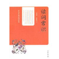 读词常识--中华传统诗词经典
