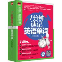 1分钟速记英语单词(全面满足你的单词需求量,助你考试高分、交流满分!)