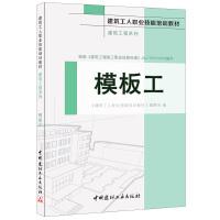 模板工・建筑工程系列・建筑工人职业技能培训教材