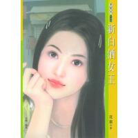 季候风・第5辑196:新白酒女王