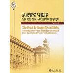 寻求繁荣与秩序:当代世界经济与政治的政治学观察