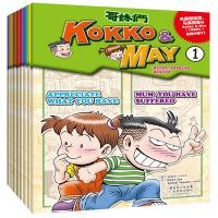 哥妹俩 KOKKO&MAY(1-8) 共8册 少儿全英语漫画绘本 亲子阅读推荐图书小学生9-12岁 二三四五六年级儿童