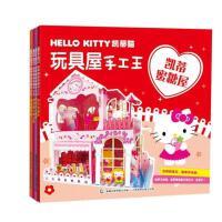 童趣凯蒂猫立体场景创意手工书全4册6-8-10-12岁宝宝全脑开发儿童益智首脑互动手工玩具书hellokitty3D立