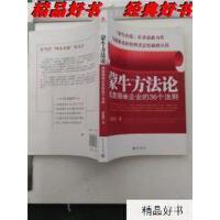 【二手旧书9成新】蒙牛方法论 : 成就领袖企业的36个法则