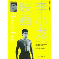 【新书店正版】李小龙映画师永刚,刘琼雄作家出版社9787506335546