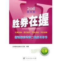 化学:2011通用版 胜券在握 新课标高考第二轮复习用书(2010.12印刷)答案+检测卷