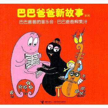 巴巴爸爸的音乐会巴巴爸爸榨果汁/巴巴爸爸新故事系列