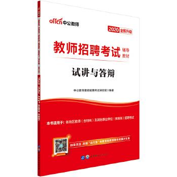 20试讲与答辩(pdf+txt+epub+azw3+mobi电子书在线阅读下载)