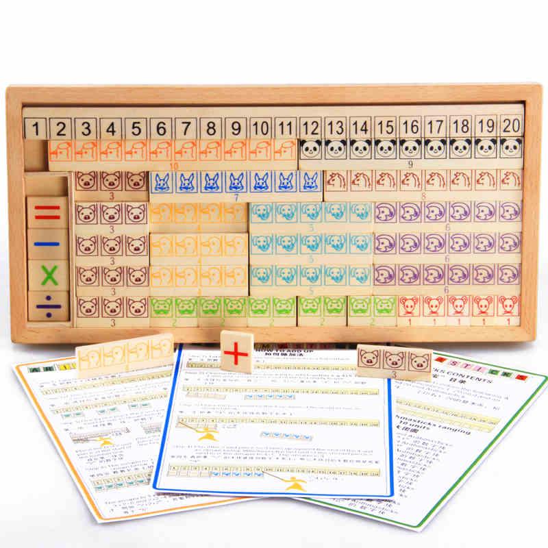 蒙特梭利教具木制数学计算 宝宝算术盒配对儿童加减乘除益智玩具
