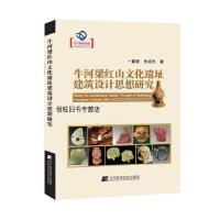 【二手旧书8成新】牛河梁红山文化遗址建筑设计思想研究 9787538197020