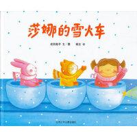 【新书店正版】莎娜系列:莎娜的雪火车成田雅子 文图,杨文北京少年儿童出版社9787530111970