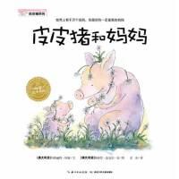 皮皮猪系列:皮皮猪和妈妈(平)