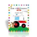我的第一本专注力训练游戏书 连连看――农场(3+)