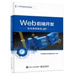 Web前端开发实训案例教程(中级)