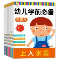 幼儿学前必备(10册) 3-6岁儿童学数学拼音汉字小学入学准备幼儿园早教育读物 幼小衔接基础知识训练一日一练
