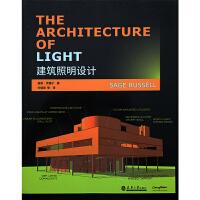 建筑照明设计 室内灯光设计 美国专家编辑 灯具选用布置安装基础理论知识书籍
