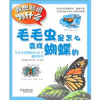毛毛虫是怎么变成蝴蝶的(麦克米伦金牌图书)