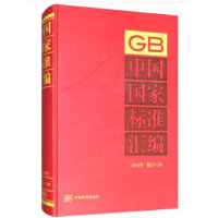 中国国家标准汇编 2015年修订-20