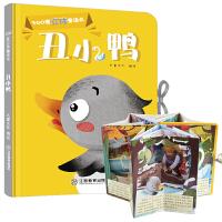 360度立体童话书 丑小鸭(精装1册)