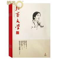 北京文学精彩阅读杂志2019年全年杂志订阅新刊预订1年共12期10月起订