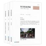 东方历史评论精选套装(全3册,东京时光+脆弱的新政+溃败的前夜)