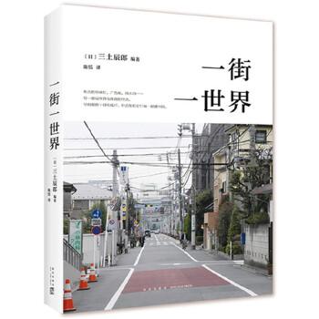 一街一世界 街头的红绿灯,广告板,排水沟……每一座城市都有各自的特点。仔细观察十根电线杆,你会发现每一根都不同。这是为什么呢?