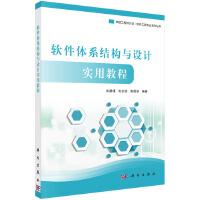 软件体系结构与设计实用教程