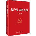 共产党员的力量(批量团购电话:4001066666转6)