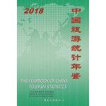 中国旅游统计年鉴2018
