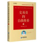 交易员的自我修养:中国顶级交易员访谈实录(陈侃迪)