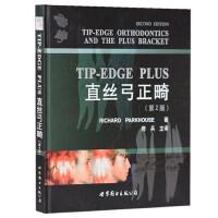正版现货 Tip-Edge Plus 直丝弓正畸(第2版) 口腔科学 帕克豪斯著 房兵主译 世界图书出版公司