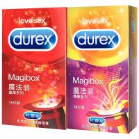 [当当自营]Durex杜蕾斯避孕套安全套魔法装超薄系列18只+魔法装情趣系列18只超值组合装