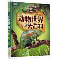 动物世界大百科(珍藏版) 吉林出版集团