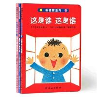 躲猫猫系列(共3册)精 这是谁+拿下来+想不到0- 1-2-3周岁宝宝儿童绘本 幼少儿童故事游戏图画翻翻书 亲子互动书
