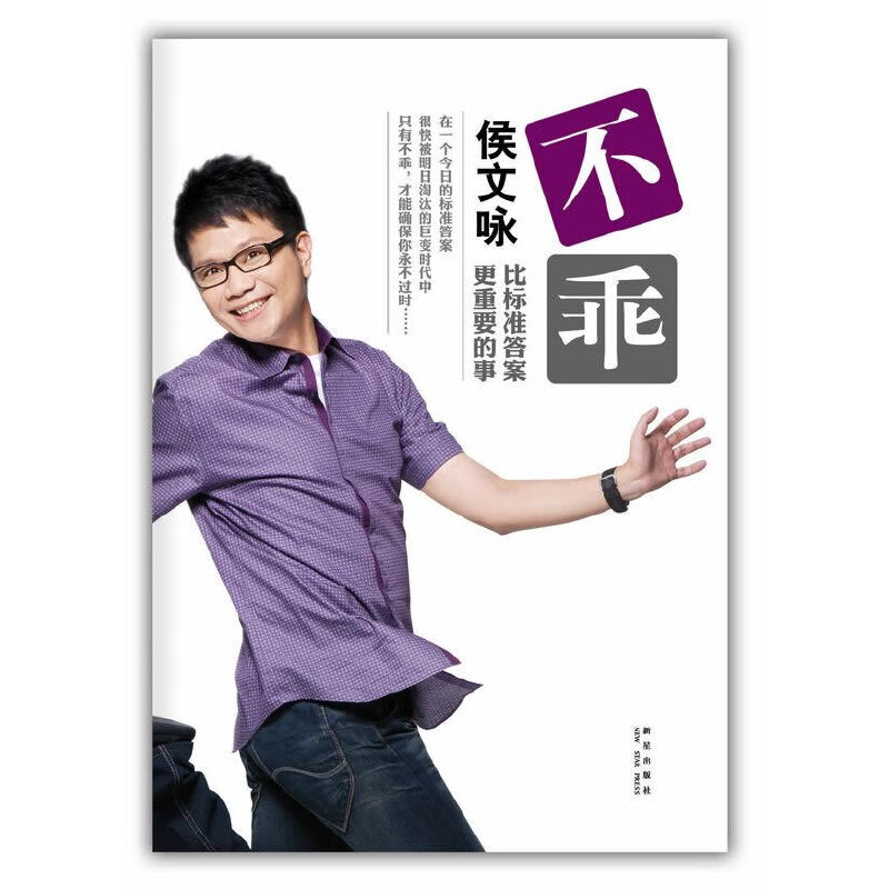 """不乖(台湾畅销天王侯文咏带你突破别人的""""标准答案"""",开创自己想望的人生!)"""