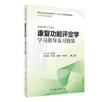 康复功能评定学学习指导及习题集(第2版/本科康复配教)