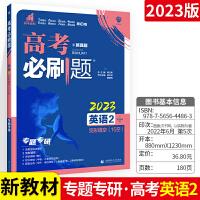 2018高考必刷题高考英语2完型填空 英语二 高中英语总复习 英语专题训练 理想树67高考自主复习